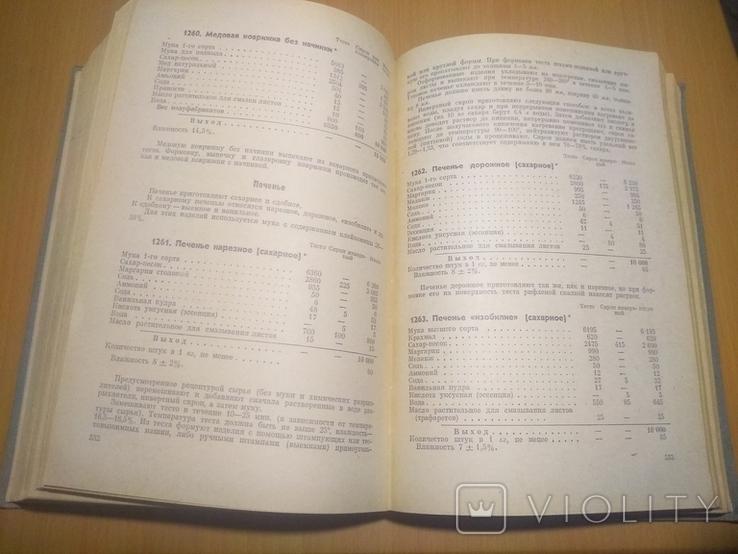 68 год Сборник рецептур блюд и кулинарных изделий технология приготовления, фото №7