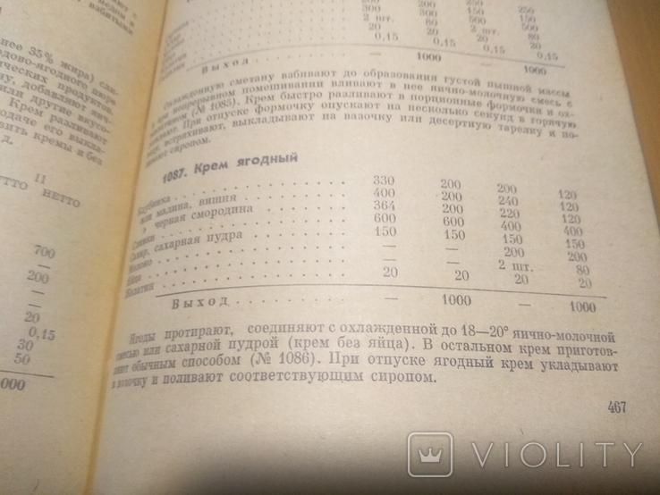 68 год Сборник рецептур блюд и кулинарных изделий технология приготовления, фото №8