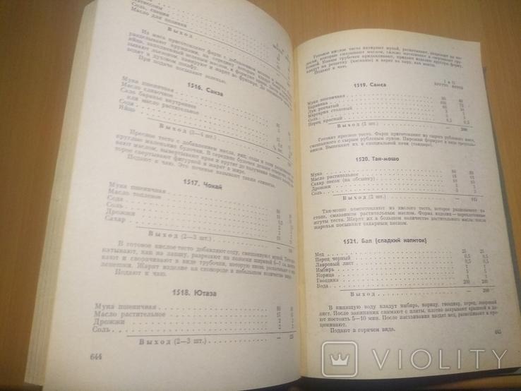 68 год Сборник рецептур блюд и кулинарных изделий технология приготовления, фото №12
