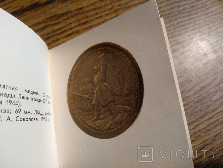 Ленин Памятные медали 1968 6000экз, фото №9
