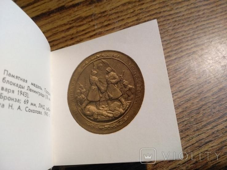Ленин Памятные медали 1968 6000экз, фото №10