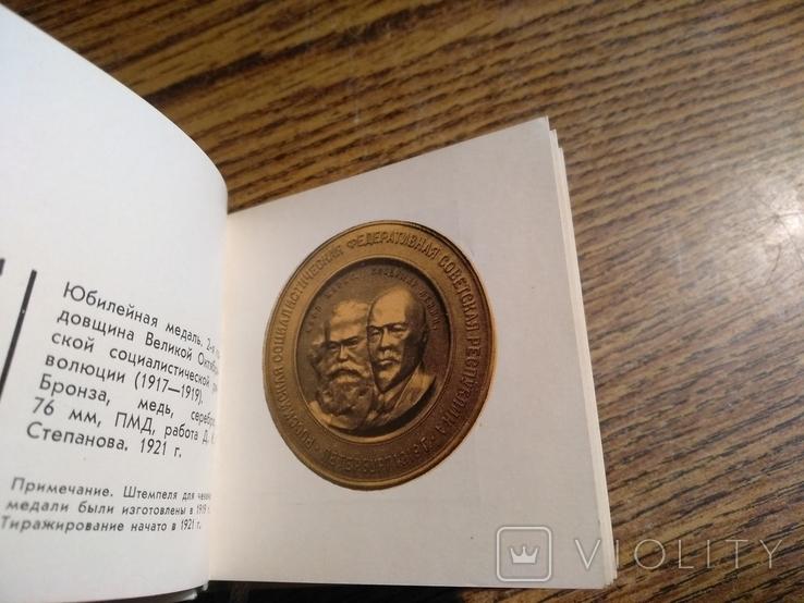 Ленин Памятные медали 1968 6000экз, фото №11