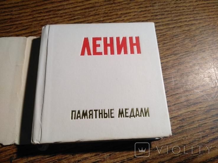 Ленин Памятные медали 1968 6000экз, фото №2