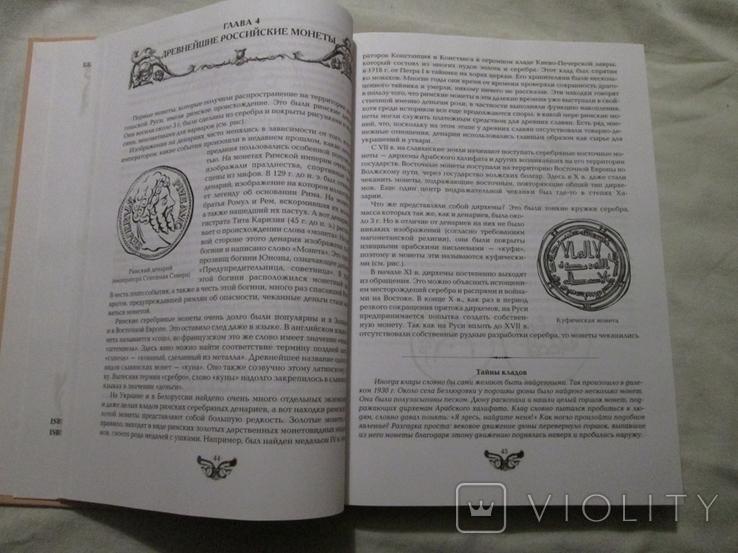 Монеты и банкноты СССР и России, фото №4