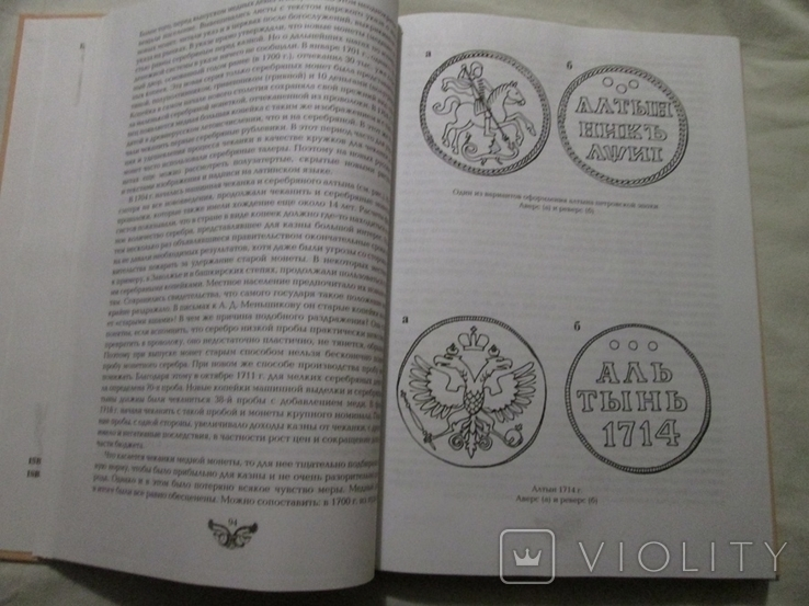 Монеты и банкноты СССР и России, фото №5