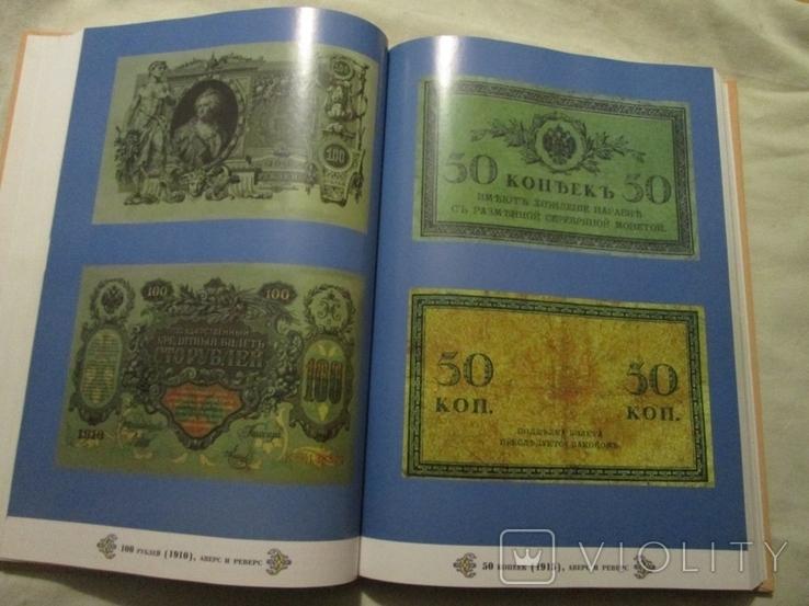 Монеты и банкноты СССР и России, фото №6