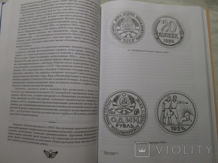 Монеты и банкноты СССР и России, фото №7