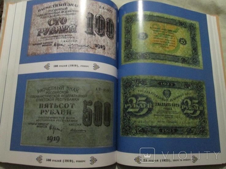 Монеты и банкноты СССР и России, фото №9