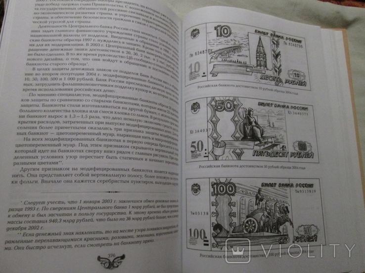 Монеты и банкноты СССР и России, фото №11