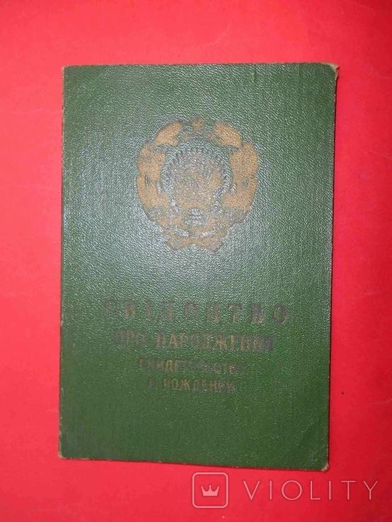 Свидетельство о рождении 1968 года, фото №2