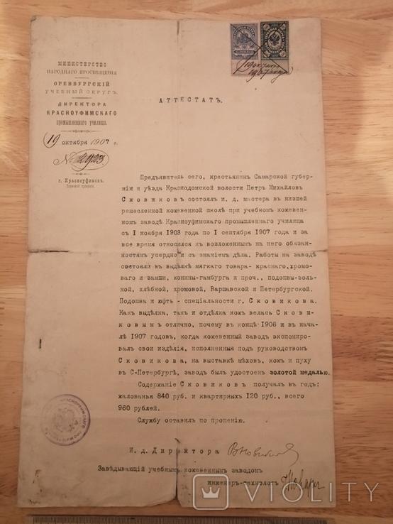 Аттестат и др. на золотого медалиста пром выставки 1906г.