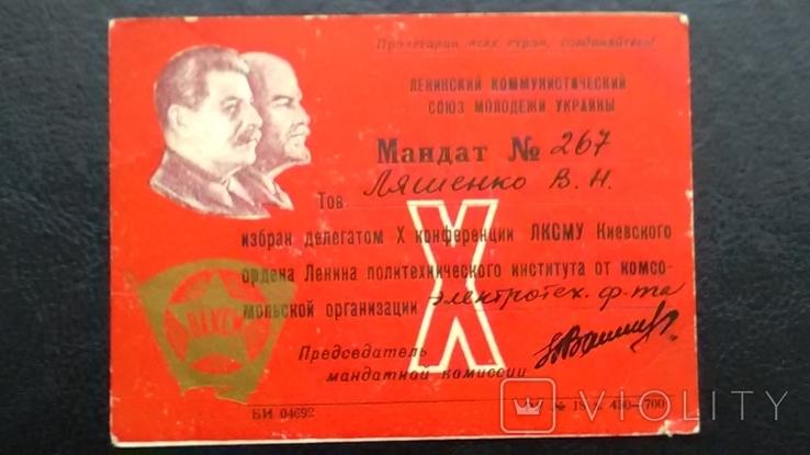 Мандат- конференция ЛКСМУ Киевский политех -50 е, фото №2
