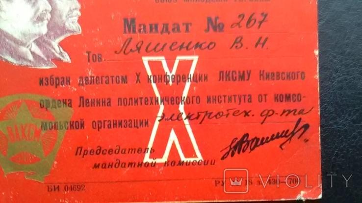 Мандат- конференция ЛКСМУ Киевский политех -50 е, фото №3