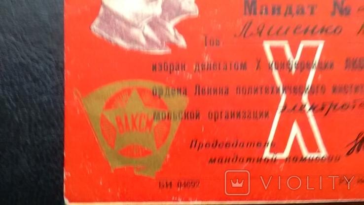 Мандат- конференция ЛКСМУ Киевский политех -50 е, фото №4
