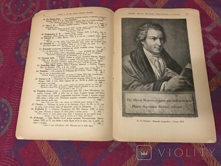 Каталог Антикварных книг, фото №5