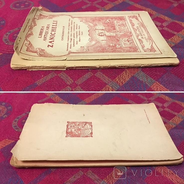 Каталог Антикварных книг, фото №12