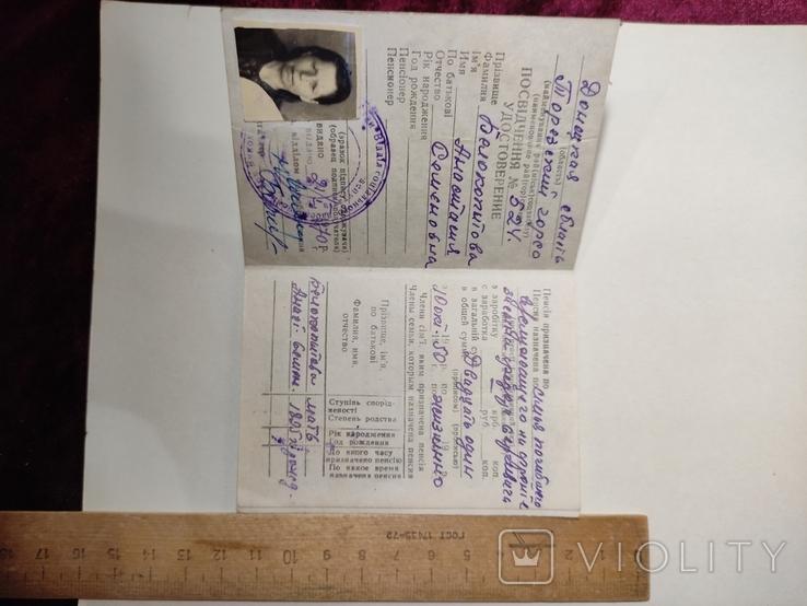 Пенсионное удостоверение., фото №4
