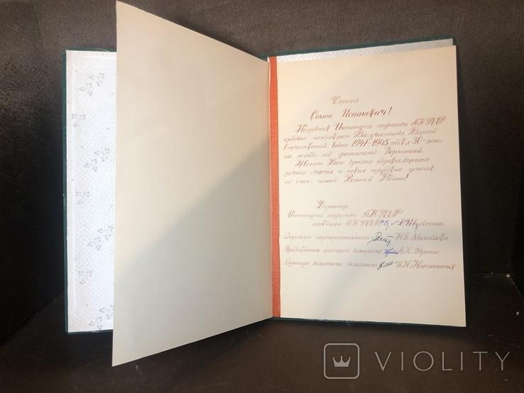 Поздравительная грамота ветерану в честь 30-летия Победы, фото №3