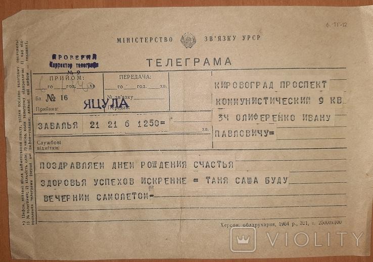 Телеграма Завалья Кировоград, фото №2