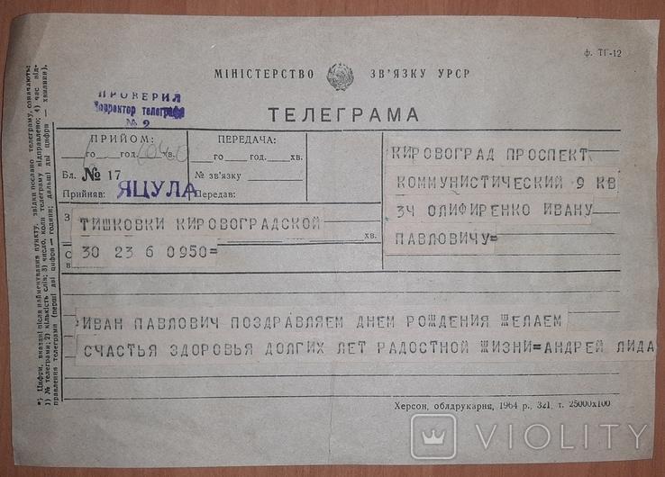 Телеграма Тишковка Кировоград, фото №2