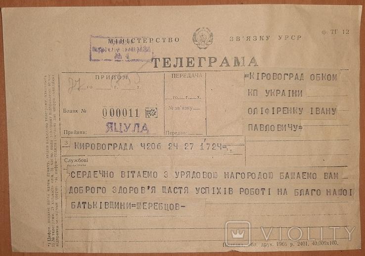 Телеграма Кировоград № 000011, фото №2