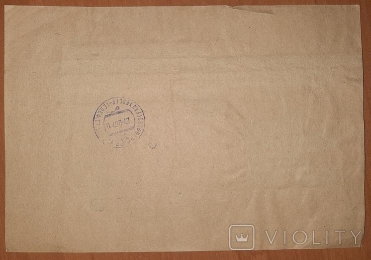 Телеграма Кировоград № 000011, фото №3