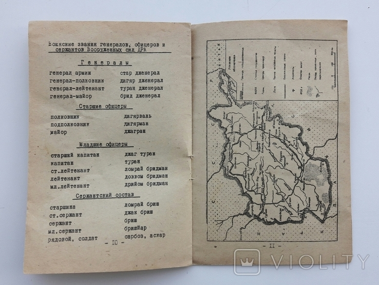 Памятка Воину Интернационалисту, фото №4