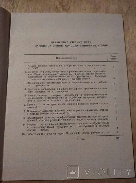 "Журнал учёта занятий школы молодых рационализаторов ""Воир"", Житомир, 1984 г., фото №4"