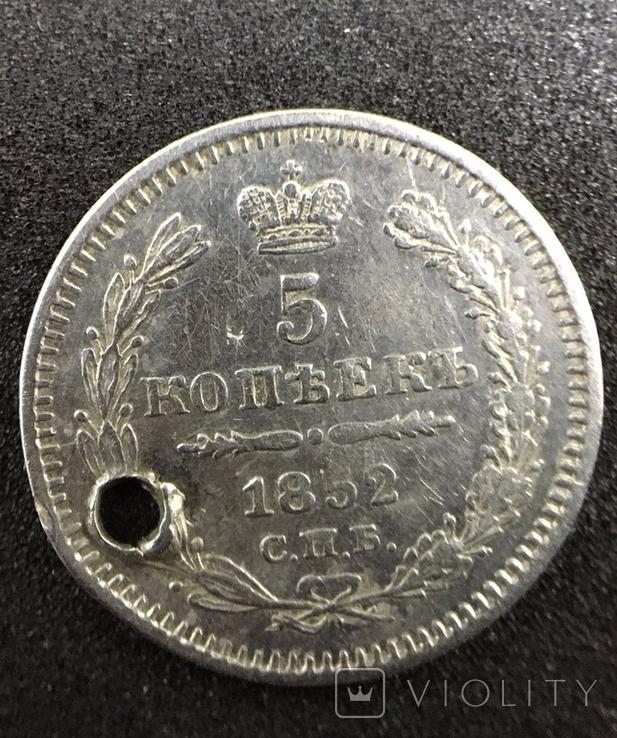 5 копеек 1852 СПБ ПА, фото №2