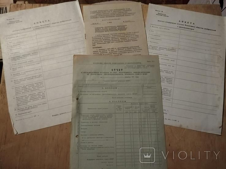 Отчёт, анкета и постановление, 4 шт