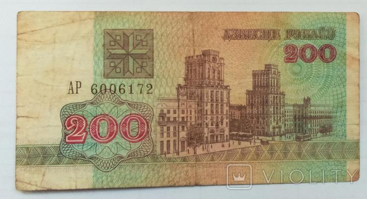 200 рублей 1992 г. Беларусь, фото №2