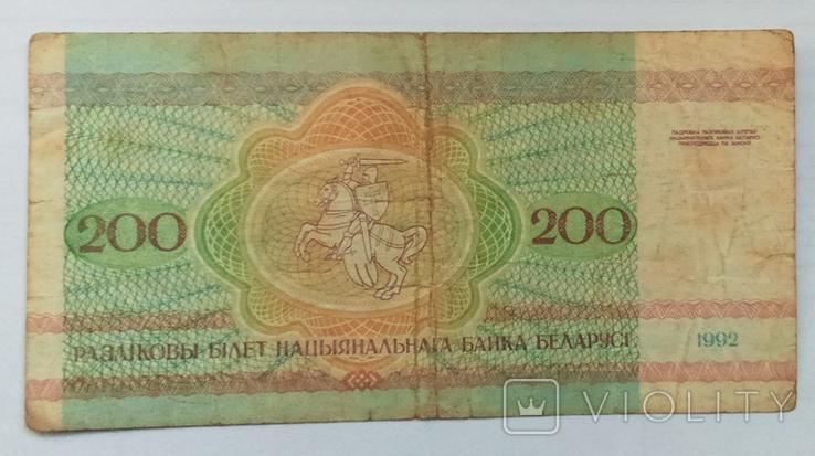 200 рублей 1992 г. Беларусь, фото №3