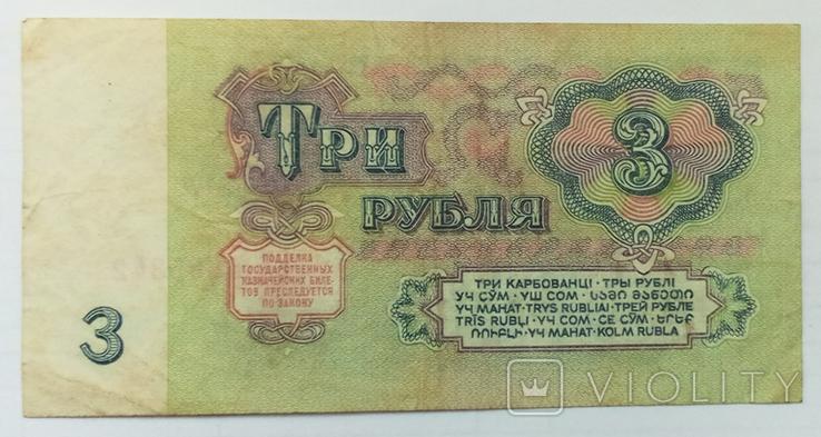 3 рубля 1961 г. СССР, фото №3