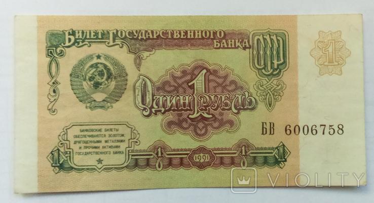 1 рубль 1991 г. СССР, фото №2