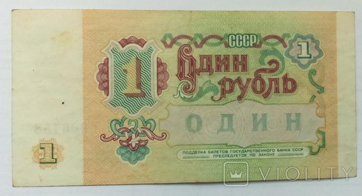 1 рубль 1991 г. СССР, фото №3