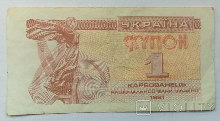 1 карбованец 1991 г. Украина, фото №2