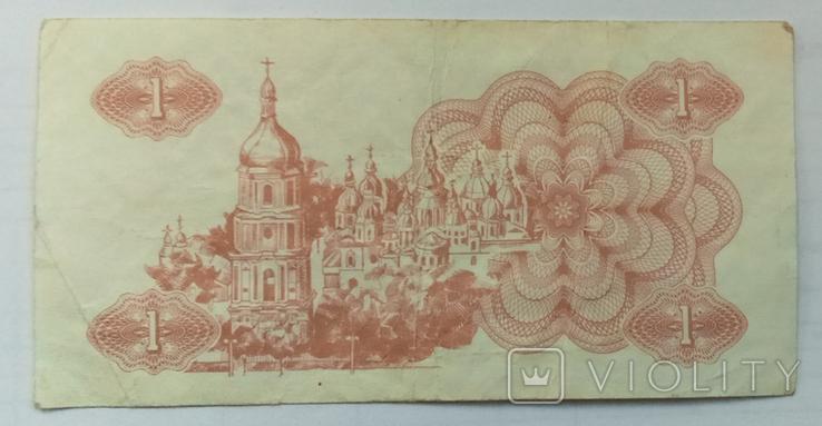 1 карбованец 1991 г. Украина, фото №3