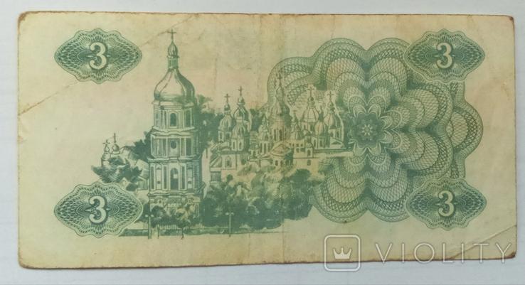 3 карбованца 1991 г. Украина, фото №3