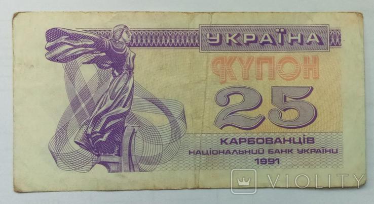 25 карбованцев 1991 г. Украина, фото №2