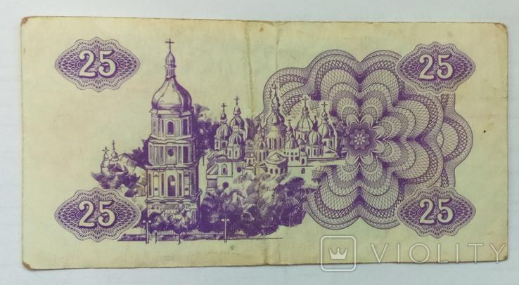25 карбованцев 1991 г. Украина, фото №3