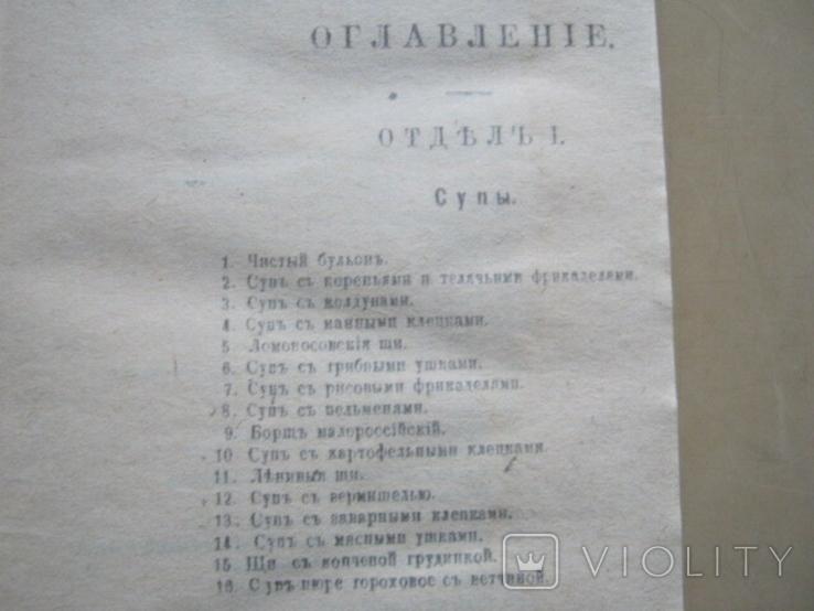 Поваренная книга Домашний столъ (перепечатка со старинной книги), фото №4
