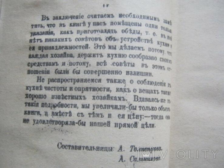Поваренная книга Домашний столъ (перепечатка со старинной книги), фото №5