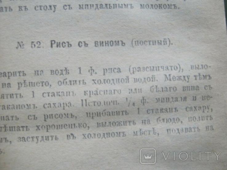 Поваренная книга Домашний столъ (перепечатка со старинной книги), фото №6