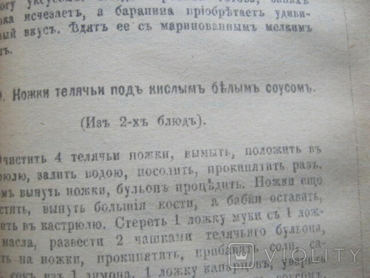 Поваренная книга Домашний столъ (перепечатка со старинной книги), фото №7