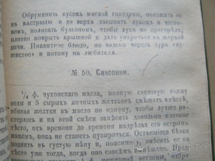 Поваренная книга Домашний столъ (перепечатка со старинной книги), фото №8