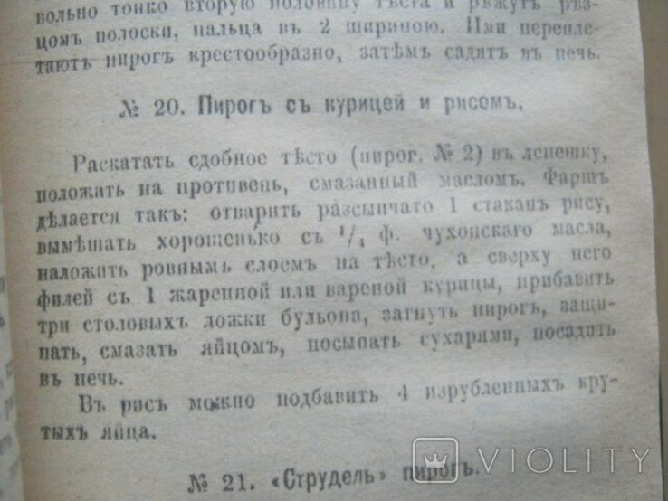 Поваренная книга Домашний столъ (перепечатка со старинной книги), фото №9
