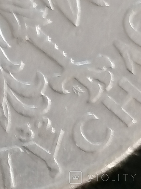 10 злотых 1932г.Стрела между когтями, фото №4