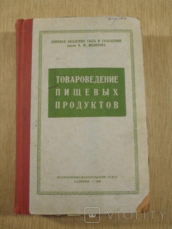 Товароведение пищевых продуктов. 1956 г. Военная академия., фото №2