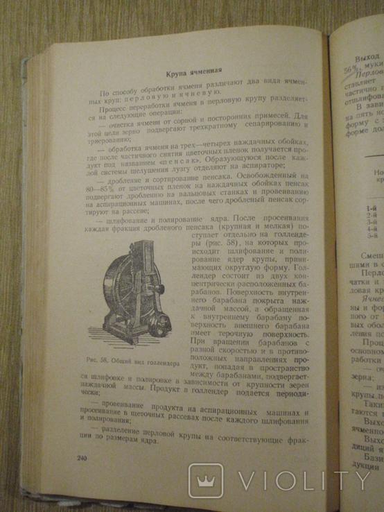 Товароведение пищевых продуктов. 1956 г. Военная академия., фото №5