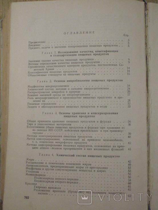 Товароведение пищевых продуктов. 1956 г. Военная академия., фото №10